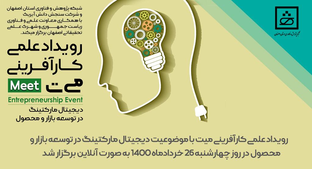 سومین رویداد علمی کارآفرینی میت (Meet) با موضوع دیجیتال مارکتینگ