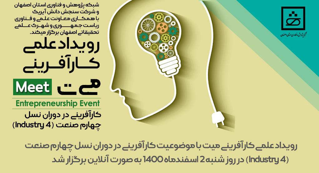 اولین رویداد علمی کارآفرینی میت (Meet) با موضوع کارآفرینی در دوران نسل چهارم صنعت (Industry 4)
